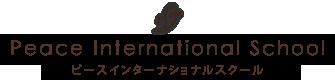 ピースインターナショナルスクール